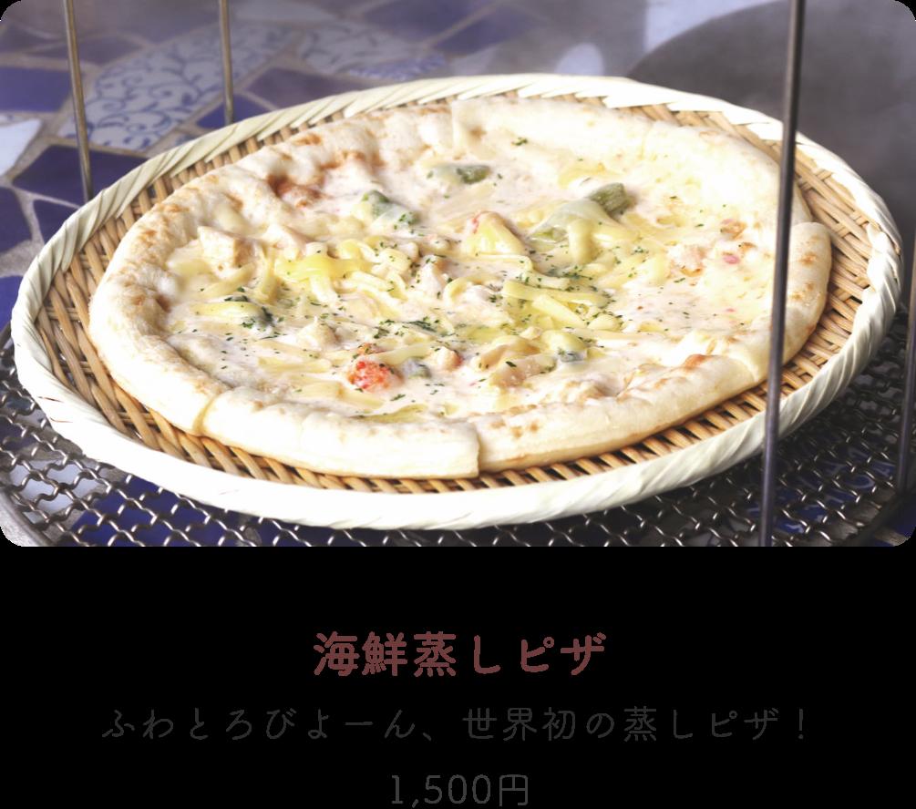 海鮮蒸しピザの写真